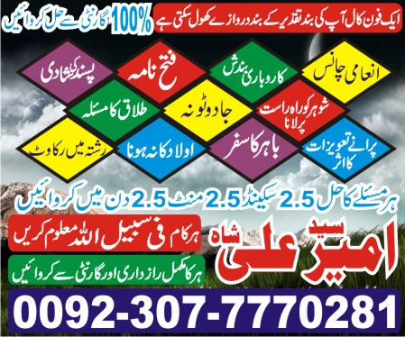 Pasand ki shadi ka wazifa, inami chance uk, bahir ka safar uk, noori ilm uk