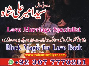 Kala jadu love marriage
