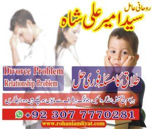 childless problem