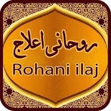 rohani amliyat